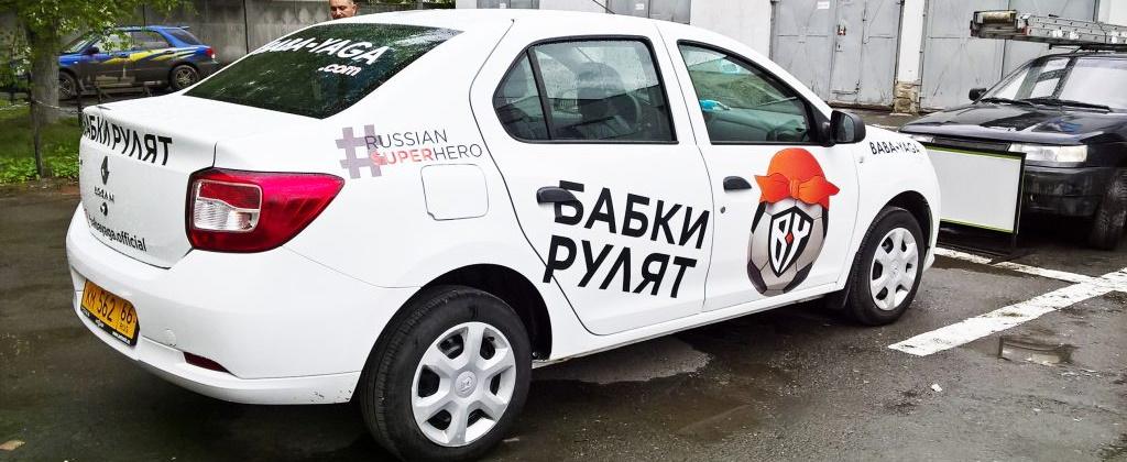 Брендирование автомобиля в Екатеринбурге от СОК96