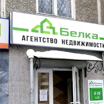 Агентство недвижимости Белка